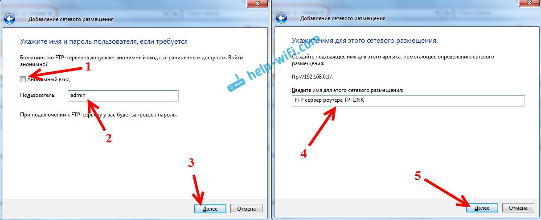Подключение к FTP под пользователем admin