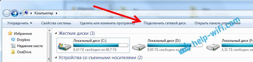 """""""Подключить сетевой диск"""" в Windows 7"""