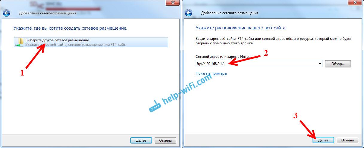 Подключение к FTP серверу роутера