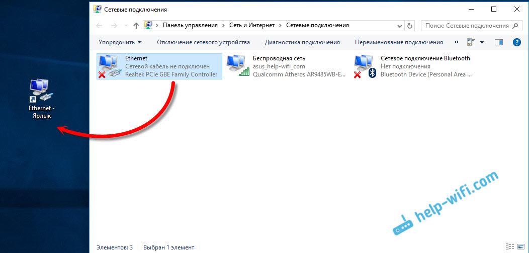 Ярлык для управление подключением к интернету в Windows 10
