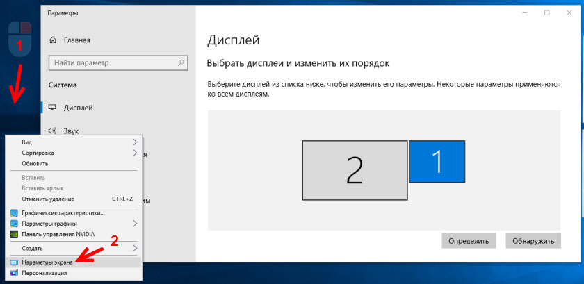 Управление двумя дисплеями в Windows 10