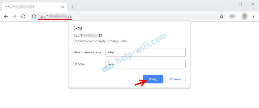 Удаленный доступ к FTP-серверу TP-Link
