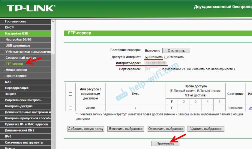 Активация функции доступа через интернет для FTP-сервера на TP-Link