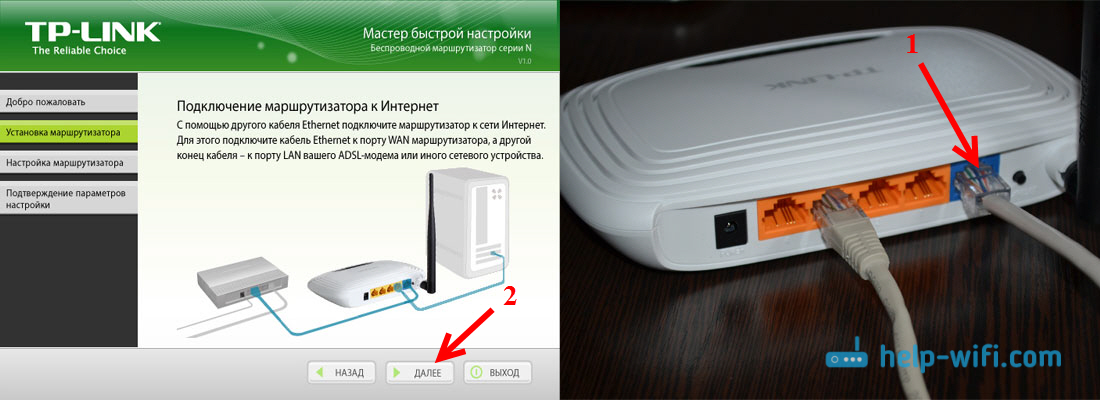 Подключение маршрутизатора к Интернету