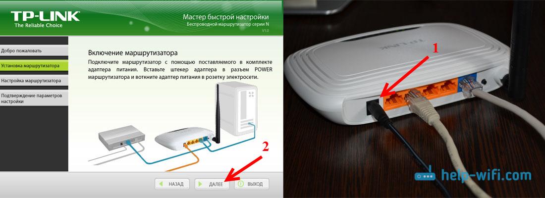 Подключение питания и включение роутера TP-LINK
