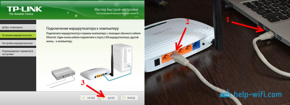 Подключение роутера TP-LINK в процессе быстрой настройки