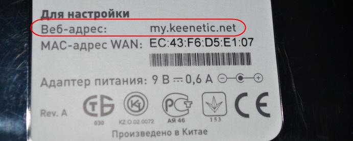 Не заходит на my.keenetic.net