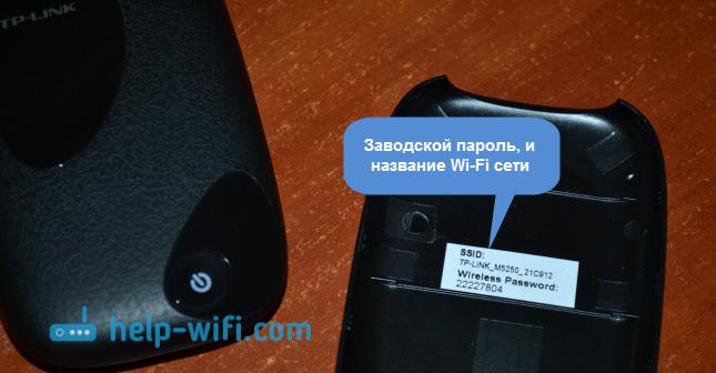 Заводской пароль от Wi-Fi на TP-LINK M5250