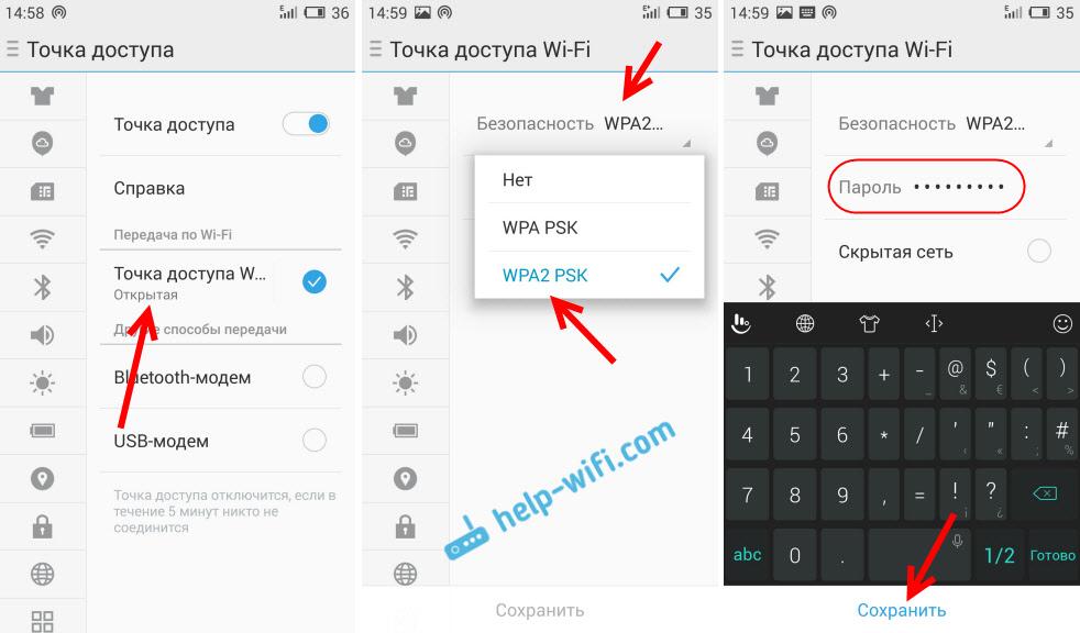Раздача Wi-Fi с телефона Meizu на Android