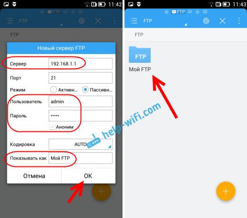 Настройка FTP подключения к роутеру по Wi-Fi с телефона
