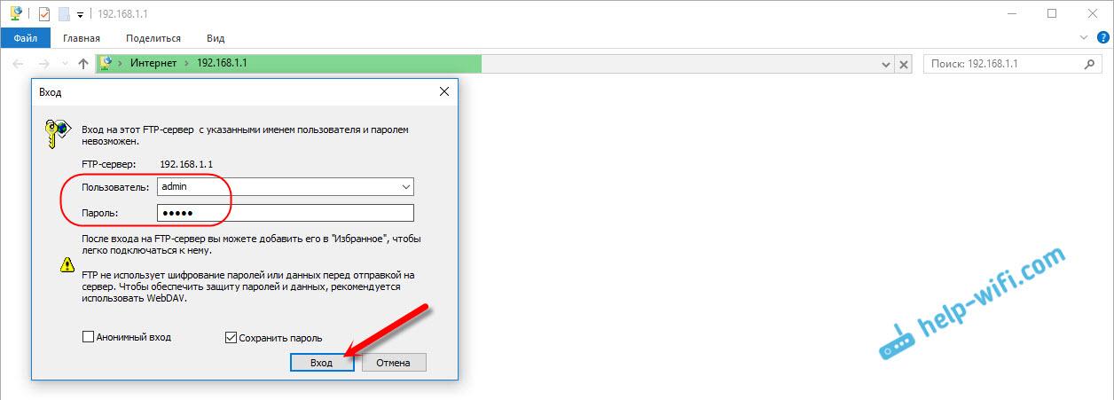 Вход на FTP сервер роутера ASUS