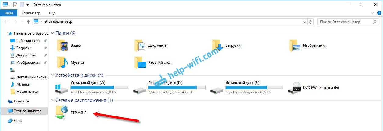 Сетевое размещение FTP в Windows 10