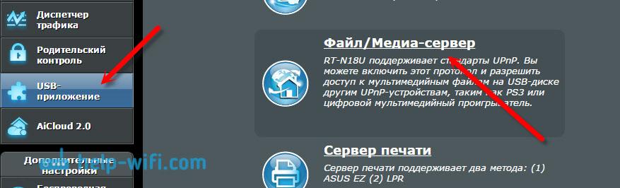 ASUS: USB-приложение