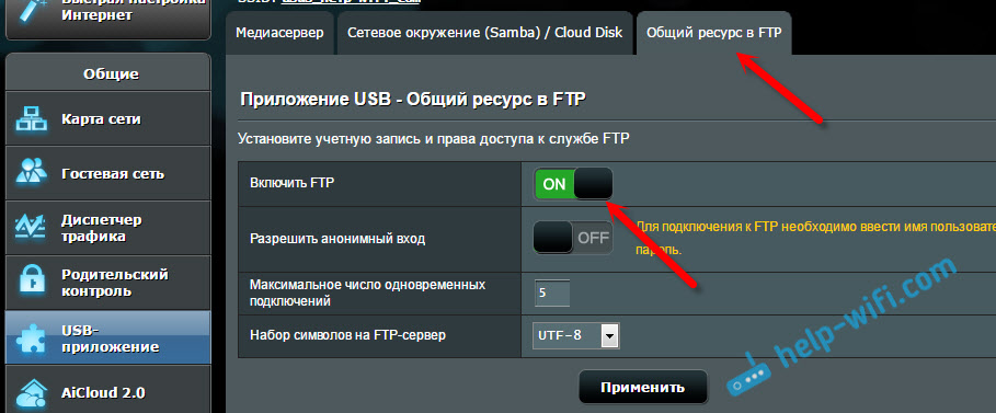 Запускаем FTP сервер на роутере ASUS