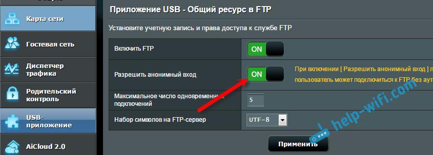 Анонимный вход на FTP сервер ротера ASUS