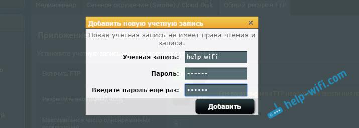 Новая учетная запись FTP