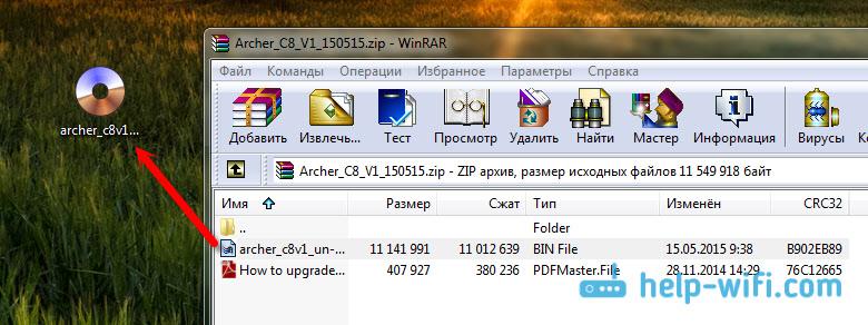 Прошивка в формате .bin для TP-LINK