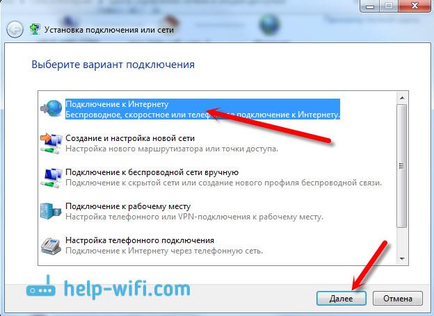 Настройка высокоскоростного подключения после установки Windows 7