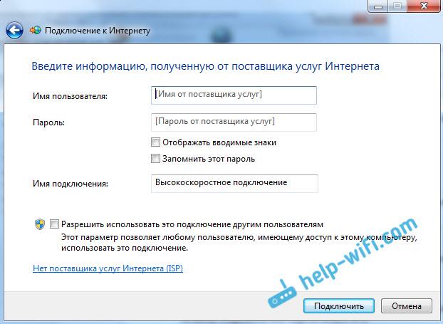 Нет подключение к интернету после переустановки Windows 7