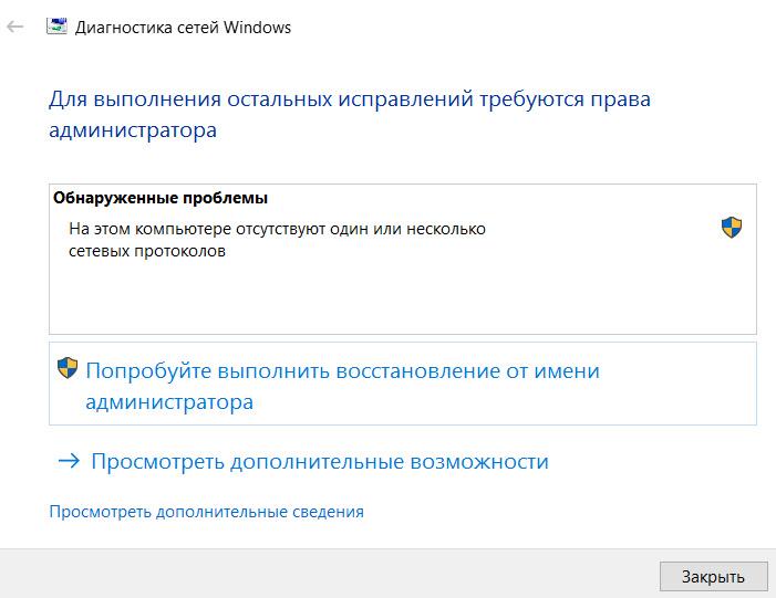 """Windows 10: """"На этом компьютере отсутствуют один или несколько сетевых протоколов"""""""