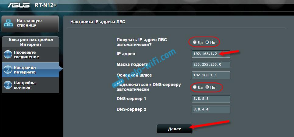 Настройки IP адреса точки доступа ASUS