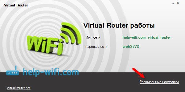Настройка Virtual Router Plus в Windows 10