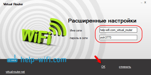 Раздача Wi-Fi сети с ноутбука через Virtual Router