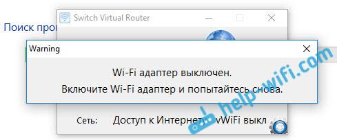 "Ошибка ""Wi-Fi адаптер выключен"" не удается раздать Wi-Fi"
