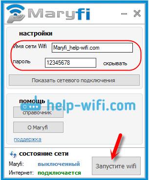 Настройка Maryfi на компьютере Windows 10