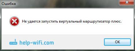 не удается запустить Virtual Router Plus в Windows 10, 8, 7