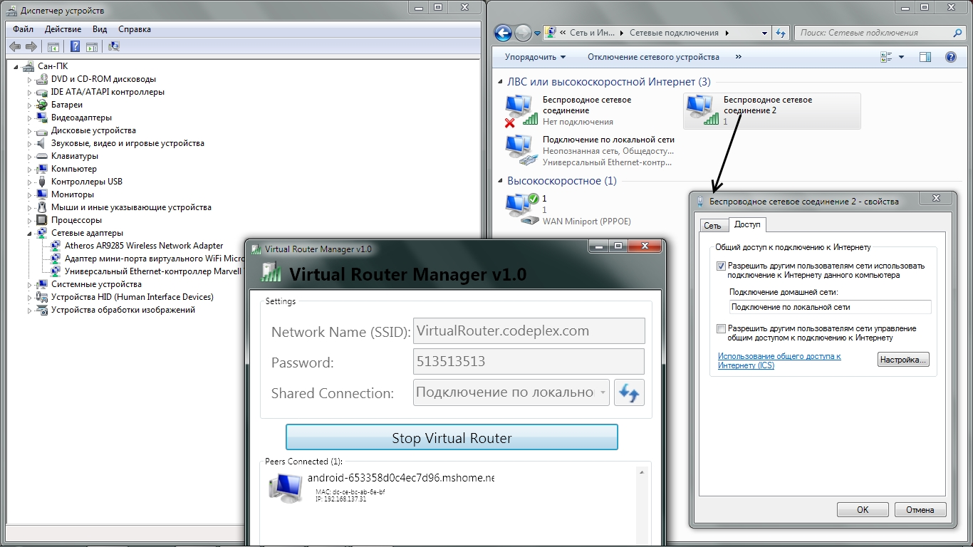 Как сделать точку доступа WiFi на Windows 8 и Windows 10