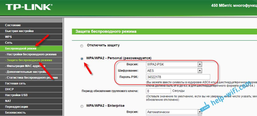 TP-LINK TL-WR1045ND: установка пароля на Wi-Fi