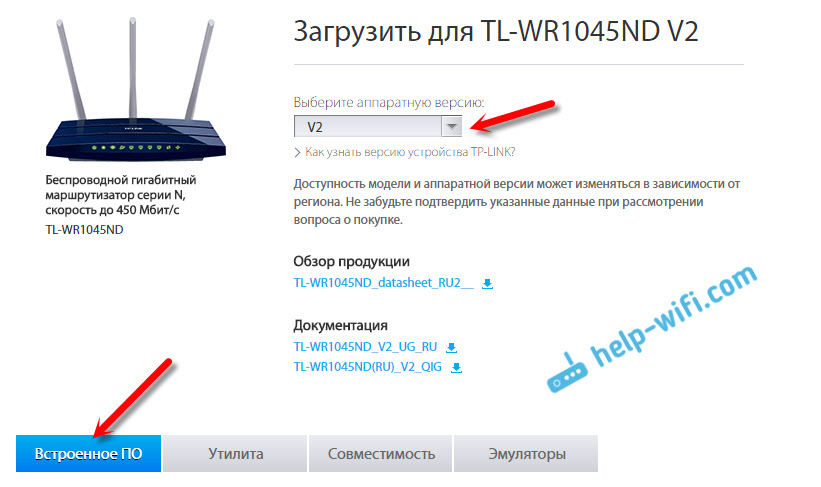 Загрузка прошивки для TL-WR1043ND и TL-WR1045ND