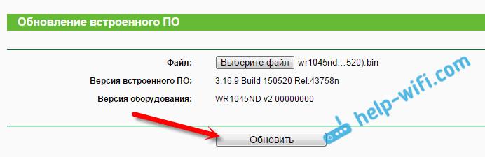 Обновление прошивки на TP-LINK TL-WR1043ND