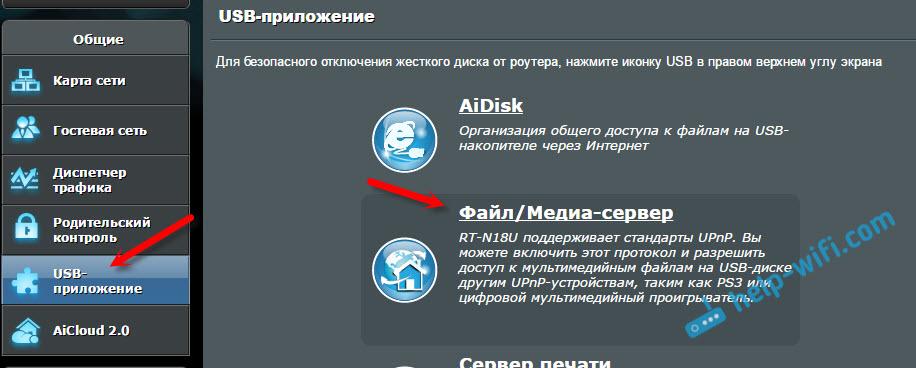 Медиа-сервер DLNA на роутере ASUS