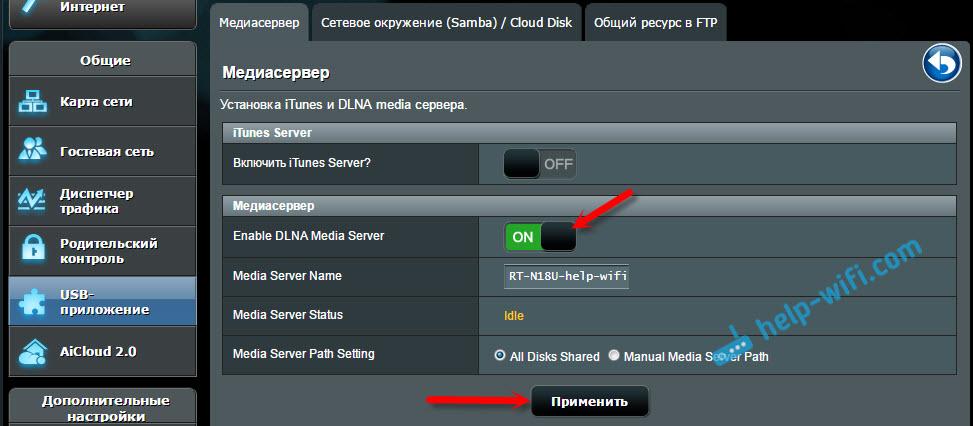 Запуск DLNA-сервера для телевизора на роутере ASUS