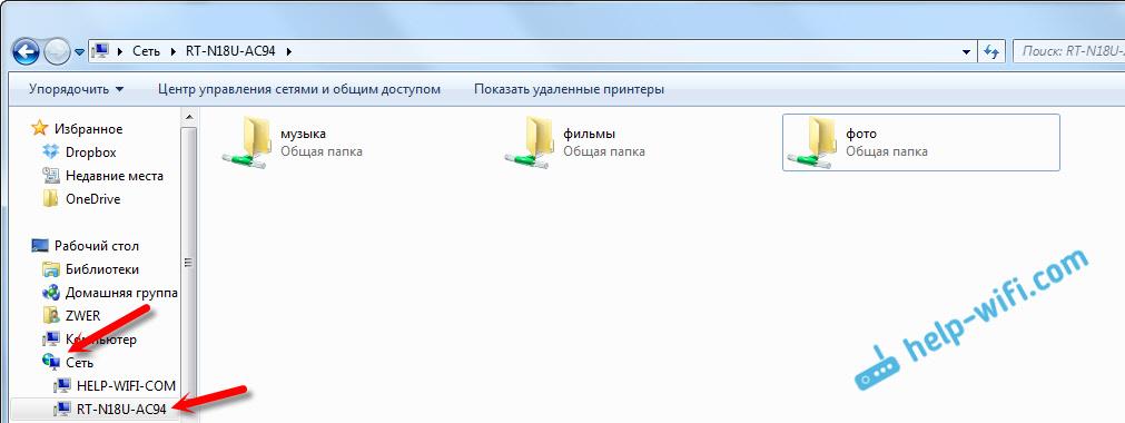 Сетевой доступ к файлам на роутере ASUS