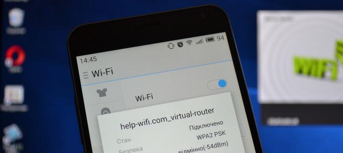 Программа для раздачи Wi-Fi с ноутбука в Windows
