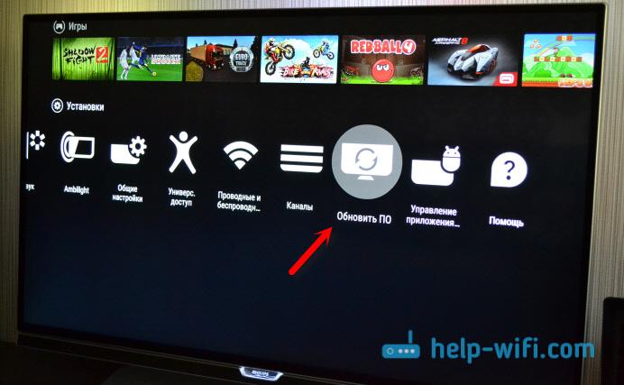 Обновить ПО на телевизоре Philips (Android TV)