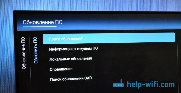 Запускаем проверку на наличие новой прошивки телевизора Philips