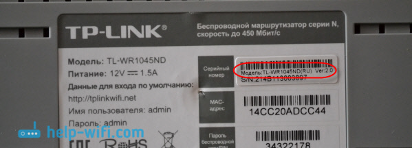 TP-LINK TL-WR1045ND: аппаратная версия