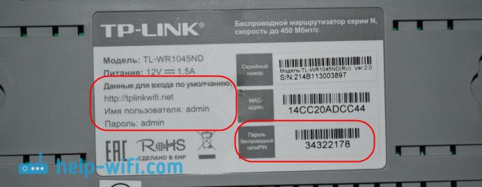Стандартные данные и IP-адрес для входа в настройки TP-LINK TL-WR1045ND