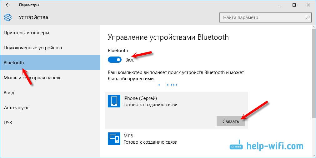 Подключение iPhone 6 к Windows 10 по Bluetooth