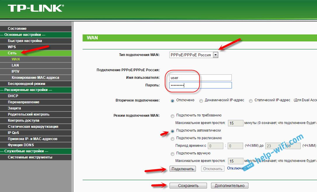Настройка интернета на TL-WR720N (PPPoE)