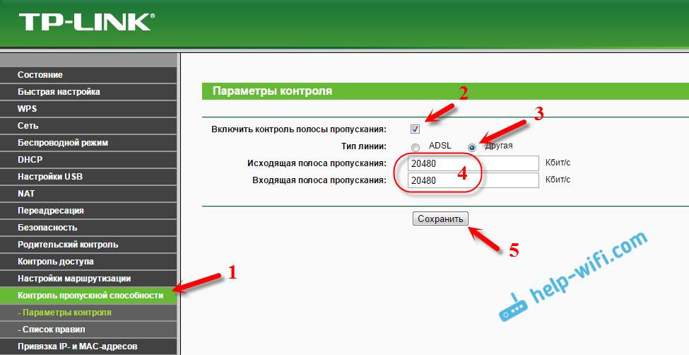 Настройка ограничения скорости на роутере TP-LINK