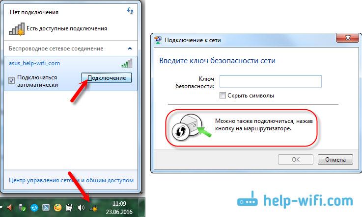 Подключение ноутбука на Windows 7 к Wi-Fi без ввода пароля (WPS)