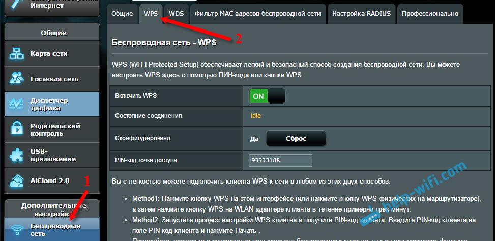 Управление WPS на ASUS