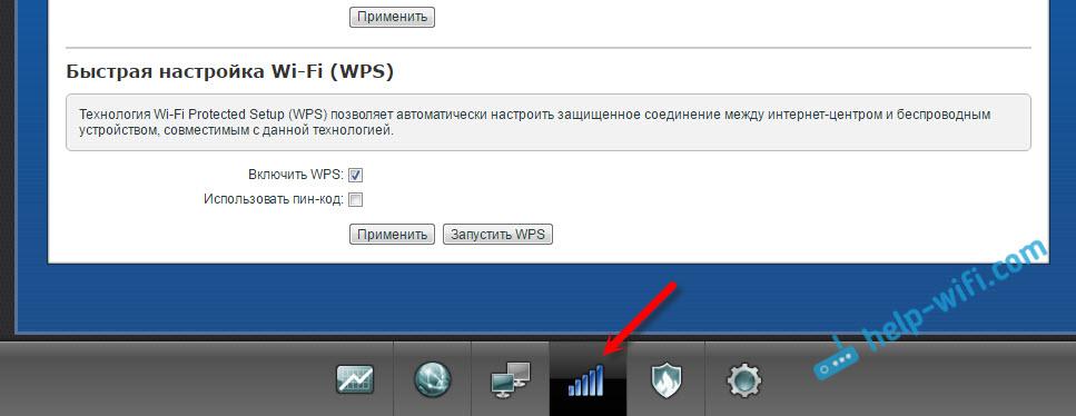 Настройка WPS на ZyXel
