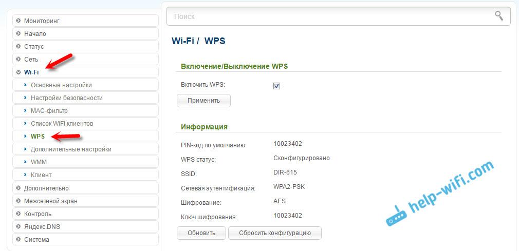 Управление Wi-Fi Protected Setup на D-LINK