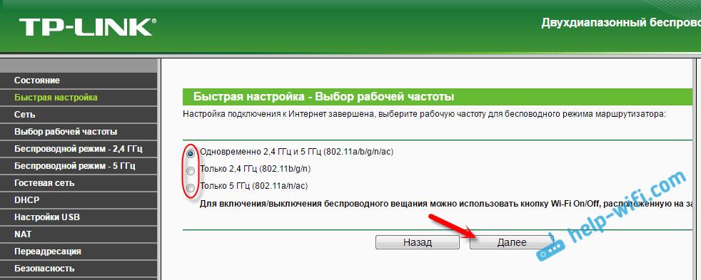 Настройка диапазона Wi-Fi 2,4 ГГц, или 5 ГГц